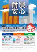 【群馬会】H28耐震相談会ポスター