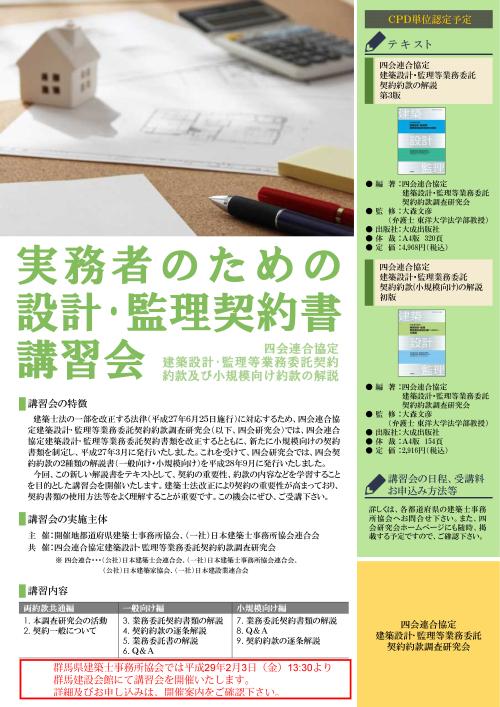 [別添4]「設計・監理契約講習会」概要チラシ(一般小規模同時開催用)
