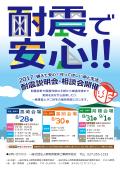 H29耐震相談会ポスター
